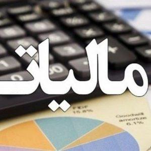 جریمه عدم ارسال یا تاخیر در ارسال مالیات